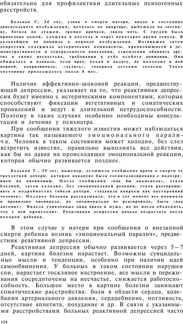 PDF. Клиническая психология. Лакосина Н. Д. Страница 120. Читать онлайн