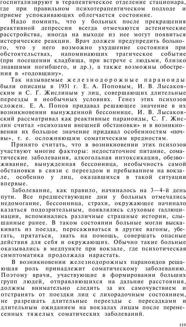 PDF. Клиническая психология. Лакосина Н. Д. Страница 121. Читать онлайн