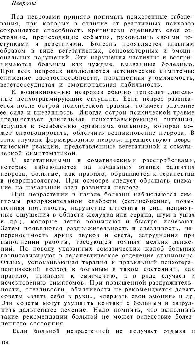 PDF. Клиническая психология. Лакосина Н. Д. Страница 122. Читать онлайн