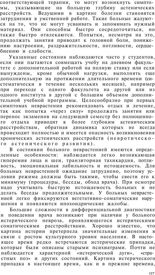 PDF. Клиническая психология. Лакосина Н. Д. Страница 123. Читать онлайн