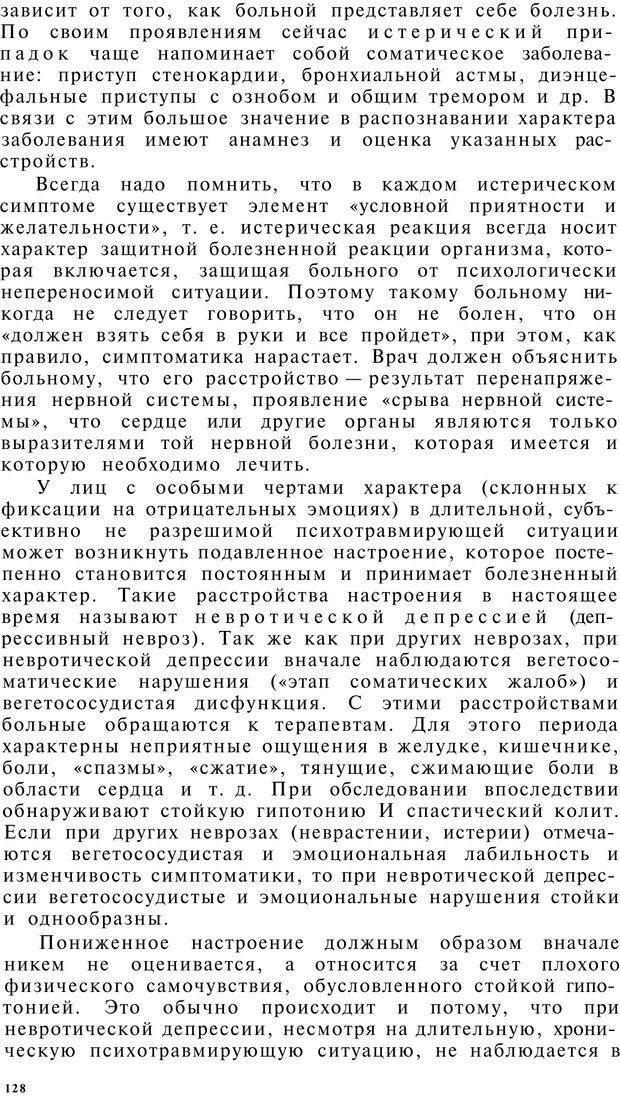 PDF. Клиническая психология. Лакосина Н. Д. Страница 124. Читать онлайн