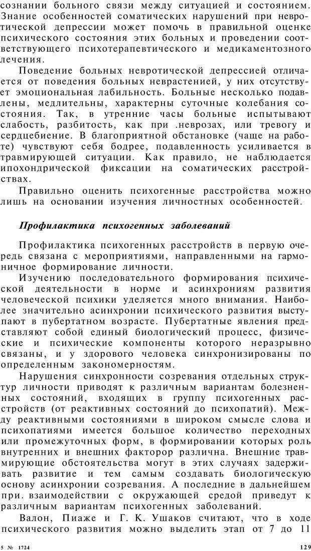 PDF. Клиническая психология. Лакосина Н. Д. Страница 125. Читать онлайн