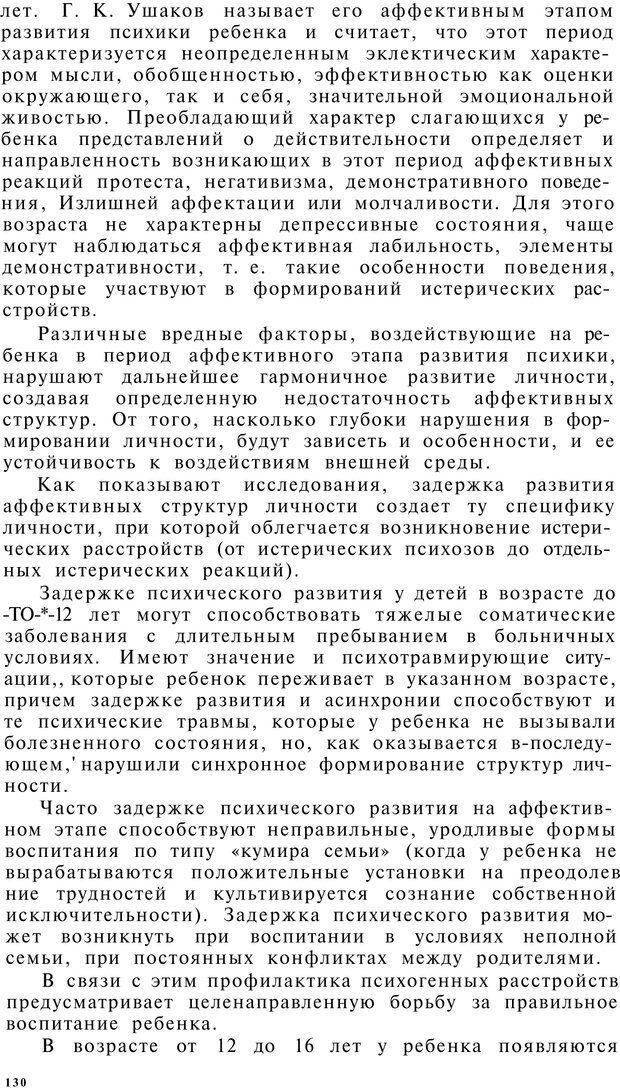 PDF. Клиническая психология. Лакосина Н. Д. Страница 126. Читать онлайн