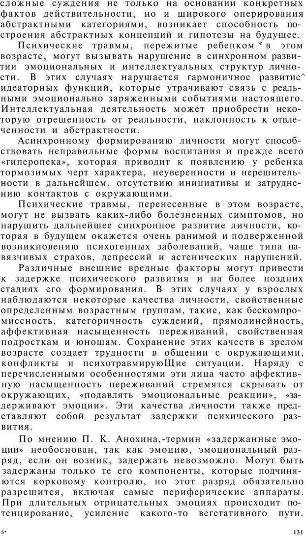 PDF. Клиническая психология. Лакосина Н. Д. Страница 127. Читать онлайн