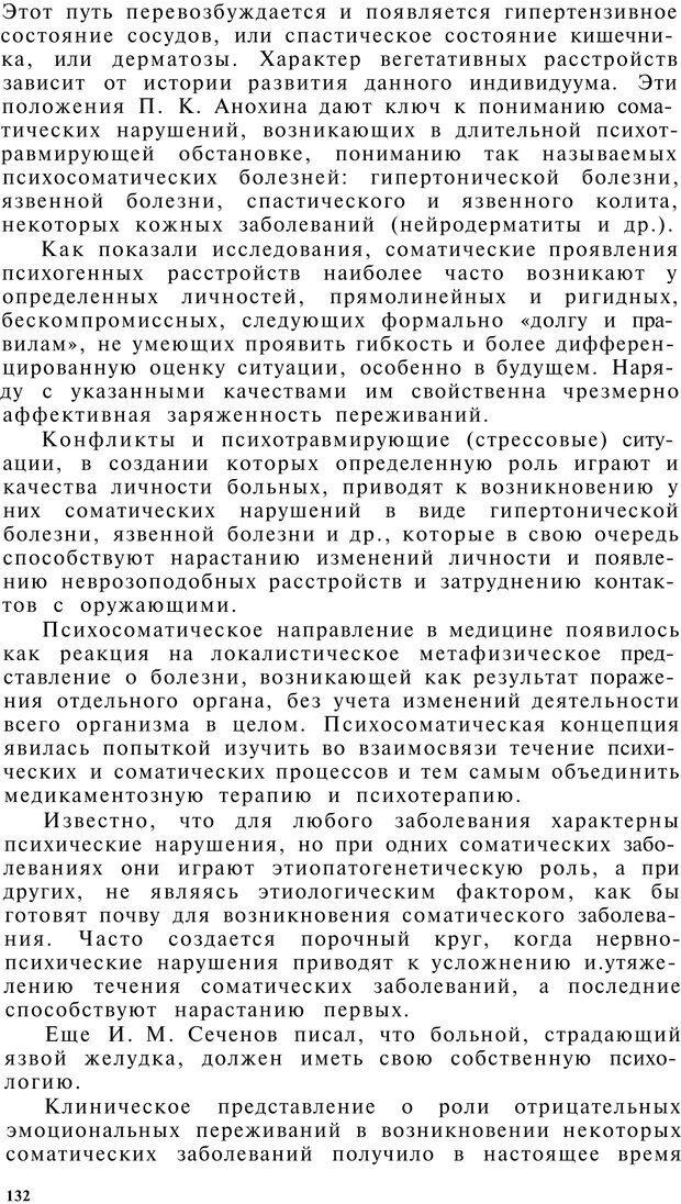 PDF. Клиническая психология. Лакосина Н. Д. Страница 128. Читать онлайн