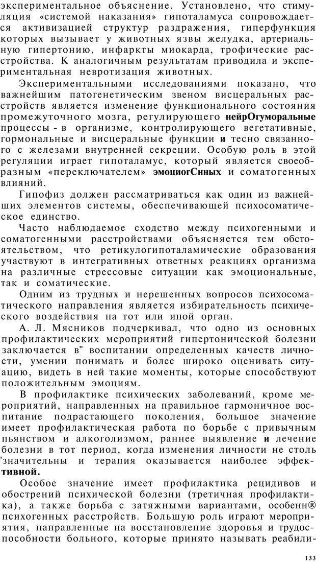 PDF. Клиническая психология. Лакосина Н. Д. Страница 129. Читать онлайн