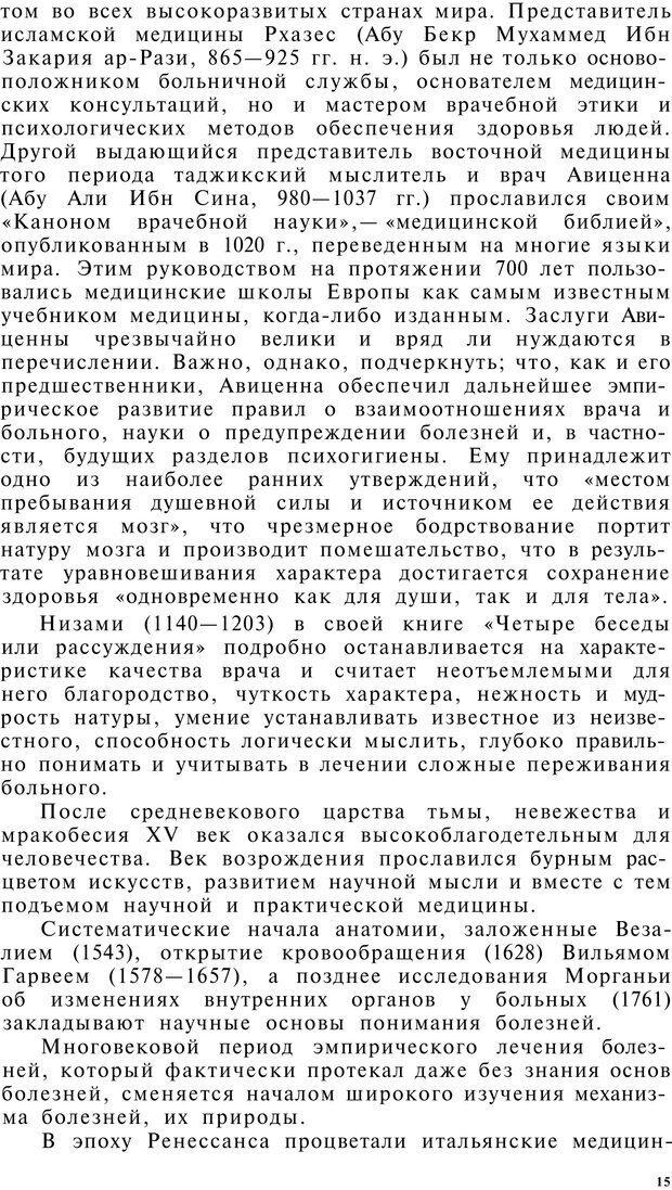 PDF. Клиническая психология. Лакосина Н. Д. Страница 13. Читать онлайн