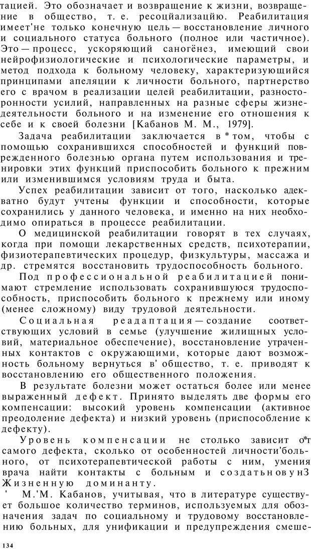 PDF. Клиническая психология. Лакосина Н. Д. Страница 130. Читать онлайн