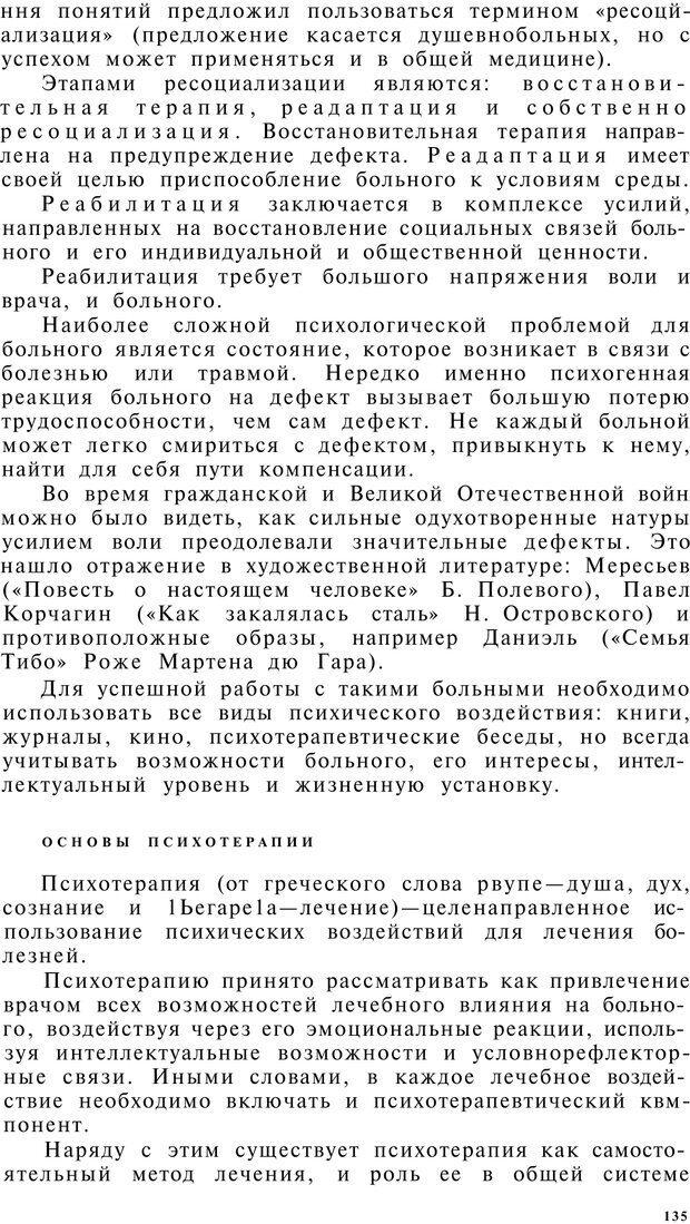 PDF. Клиническая психология. Лакосина Н. Д. Страница 131. Читать онлайн