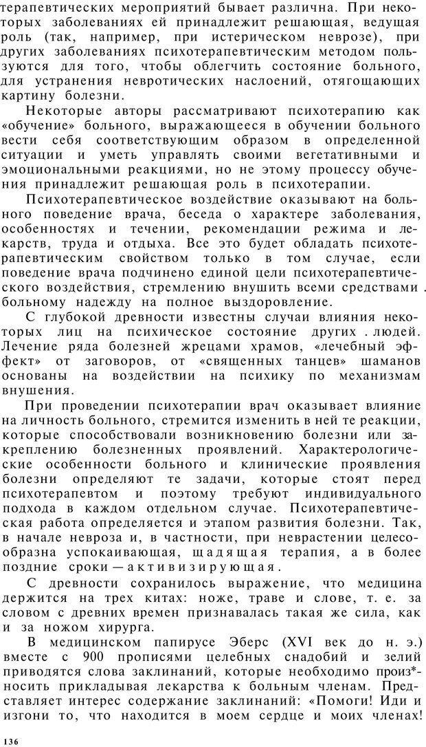 PDF. Клиническая психология. Лакосина Н. Д. Страница 132. Читать онлайн