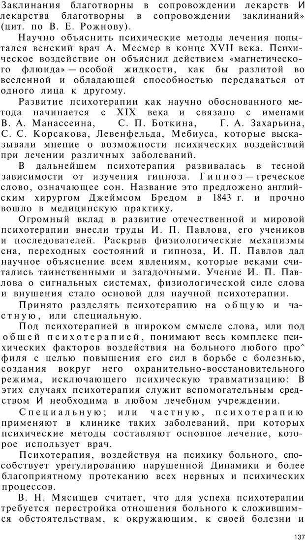 PDF. Клиническая психология. Лакосина Н. Д. Страница 133. Читать онлайн