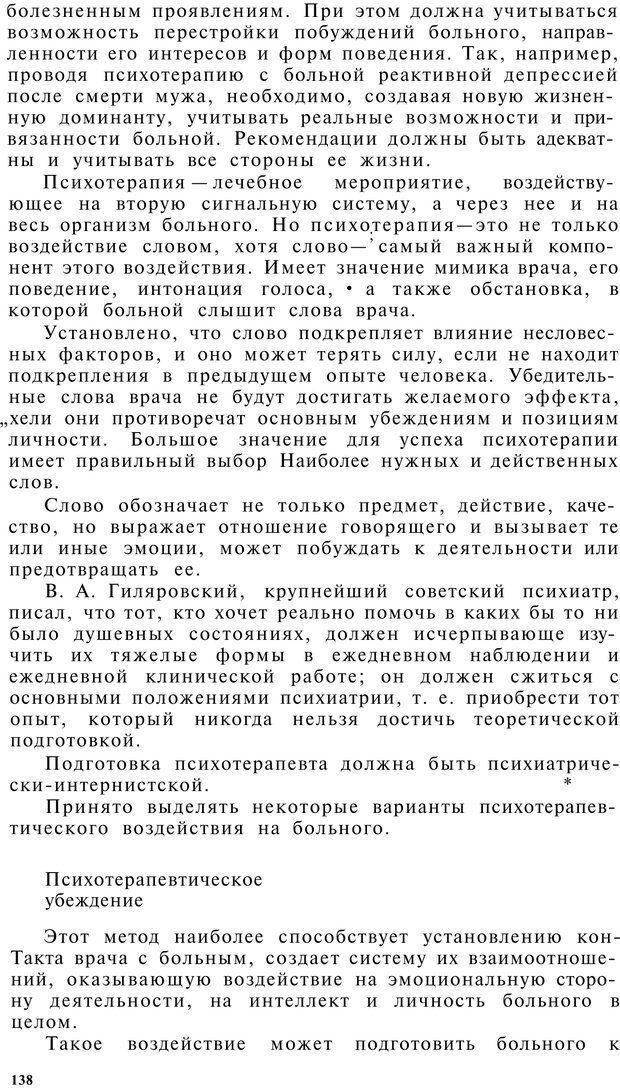 PDF. Клиническая психология. Лакосина Н. Д. Страница 134. Читать онлайн