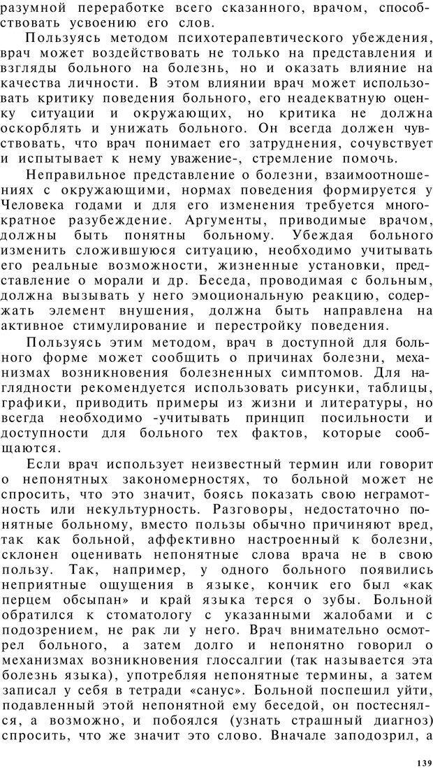 PDF. Клиническая психология. Лакосина Н. Д. Страница 135. Читать онлайн
