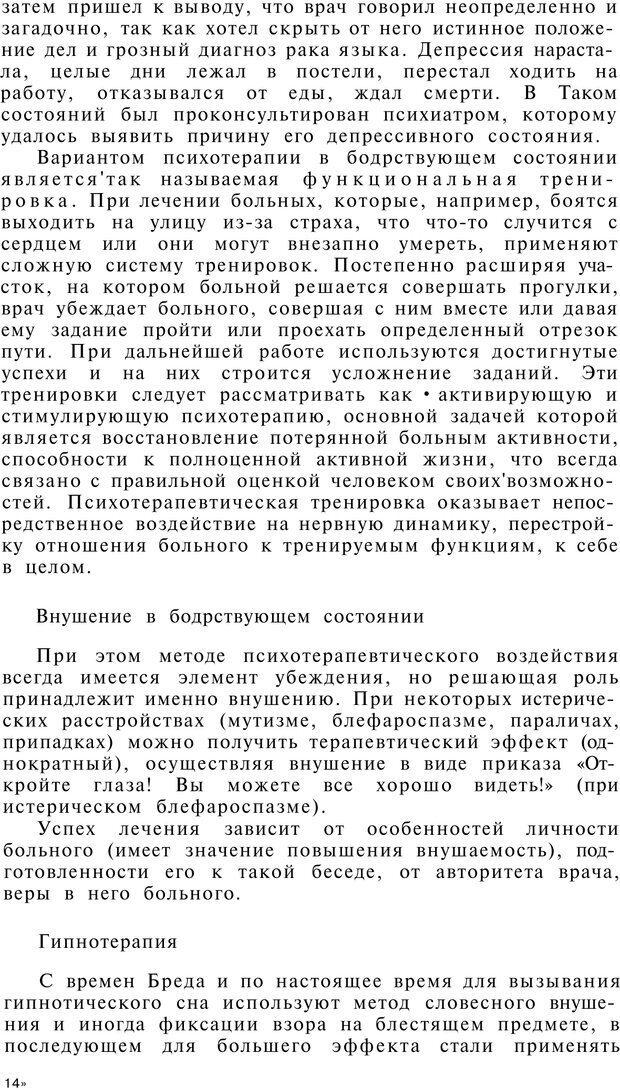 PDF. Клиническая психология. Лакосина Н. Д. Страница 136. Читать онлайн