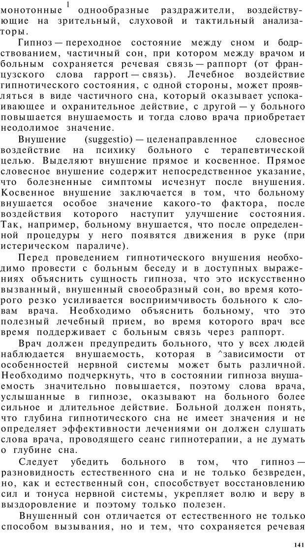 PDF. Клиническая психология. Лакосина Н. Д. Страница 137. Читать онлайн