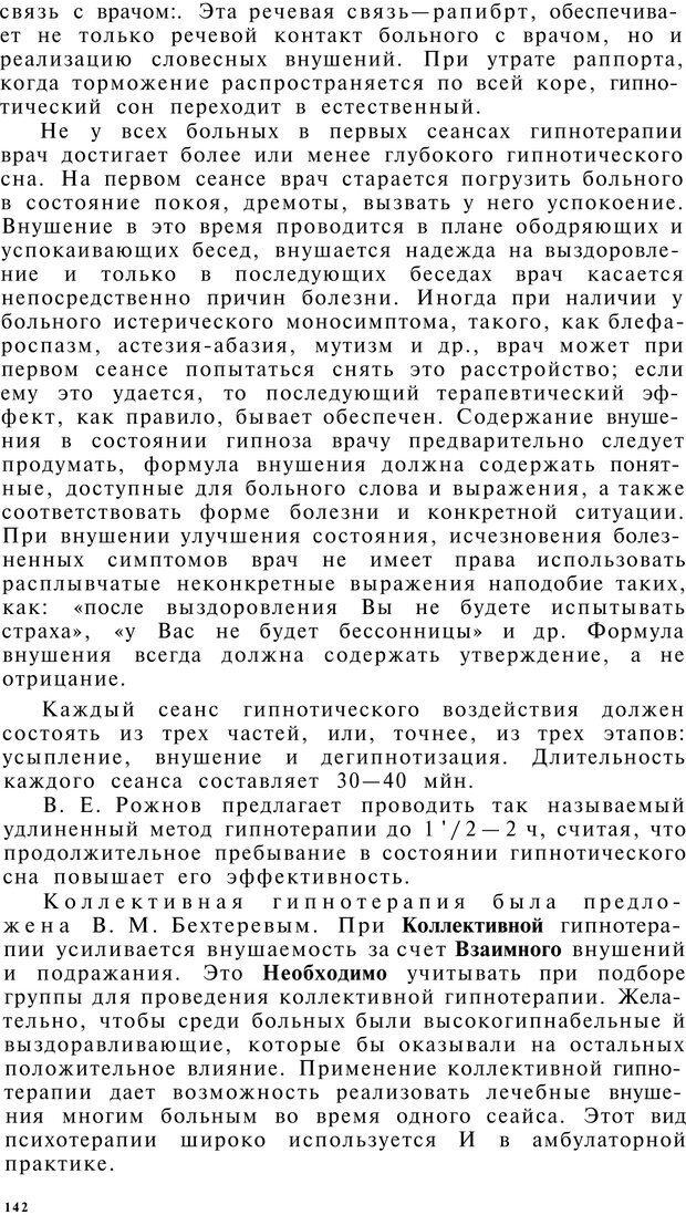 PDF. Клиническая психология. Лакосина Н. Д. Страница 138. Читать онлайн