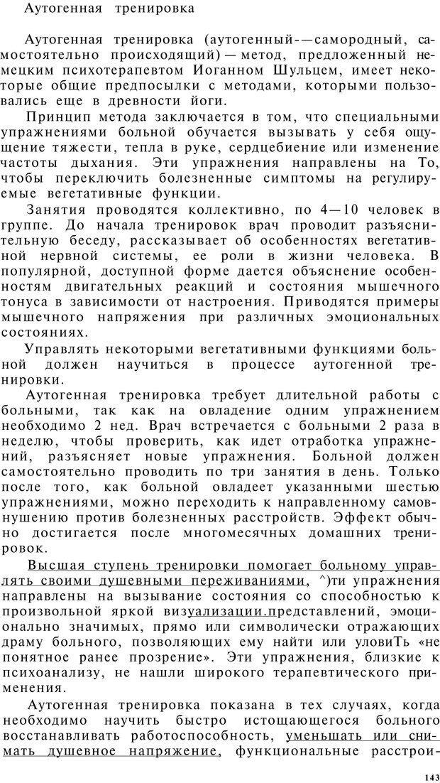 PDF. Клиническая психология. Лакосина Н. Д. Страница 139. Читать онлайн