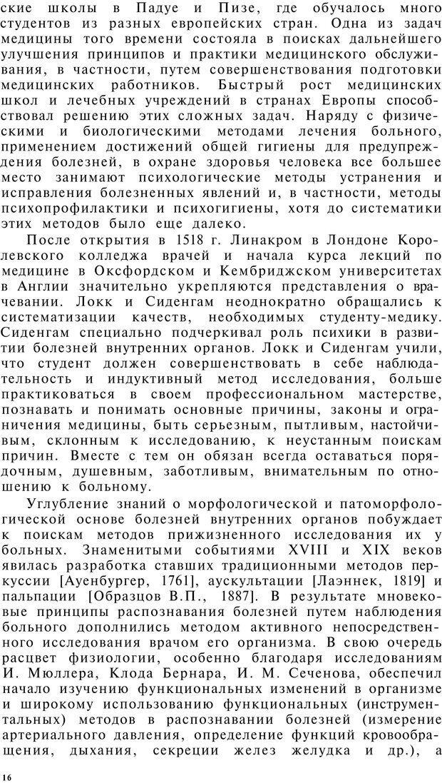 PDF. Клиническая психология. Лакосина Н. Д. Страница 14. Читать онлайн