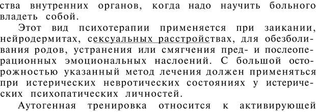 PDF. Клиническая психология. Лакосина Н. Д. Страница 140. Читать онлайн