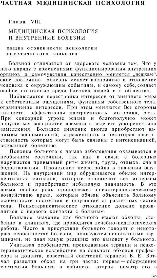 PDF. Клиническая психология. Лакосина Н. Д. Страница 141. Читать онлайн