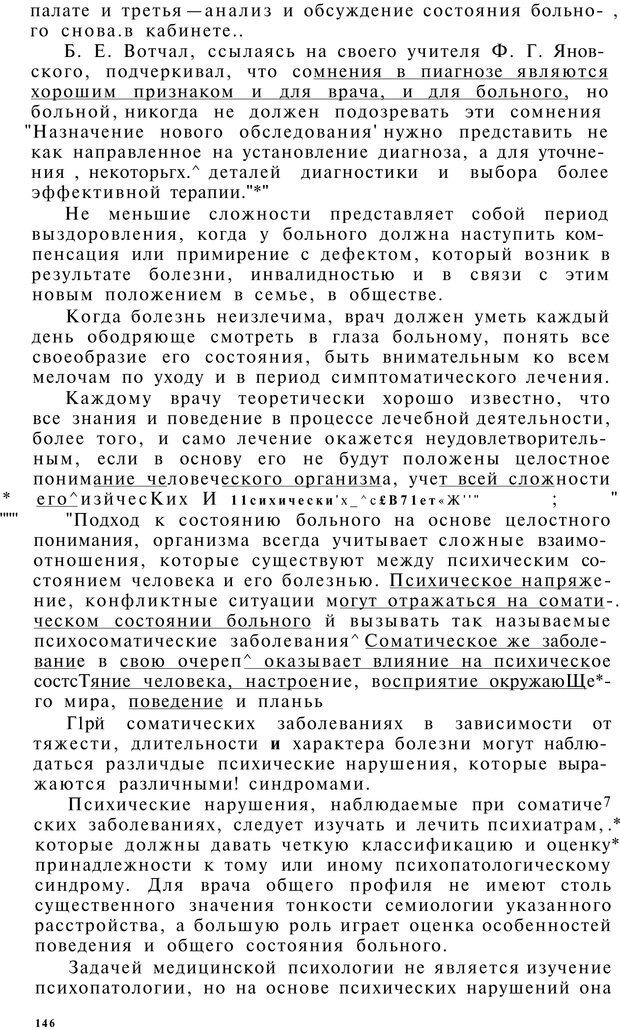 PDF. Клиническая психология. Лакосина Н. Д. Страница 142. Читать онлайн