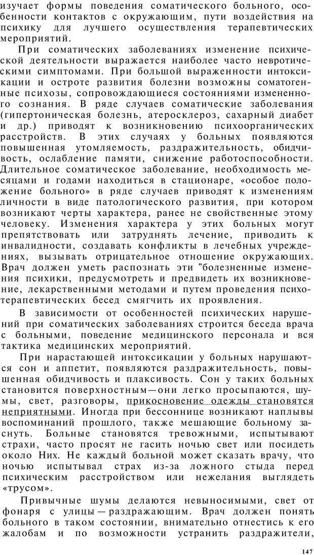 PDF. Клиническая психология. Лакосина Н. Д. Страница 143. Читать онлайн