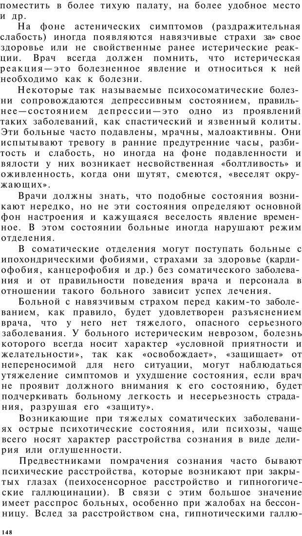 PDF. Клиническая психология. Лакосина Н. Д. Страница 144. Читать онлайн