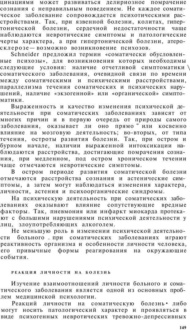 PDF. Клиническая психология. Лакосина Н. Д. Страница 145. Читать онлайн