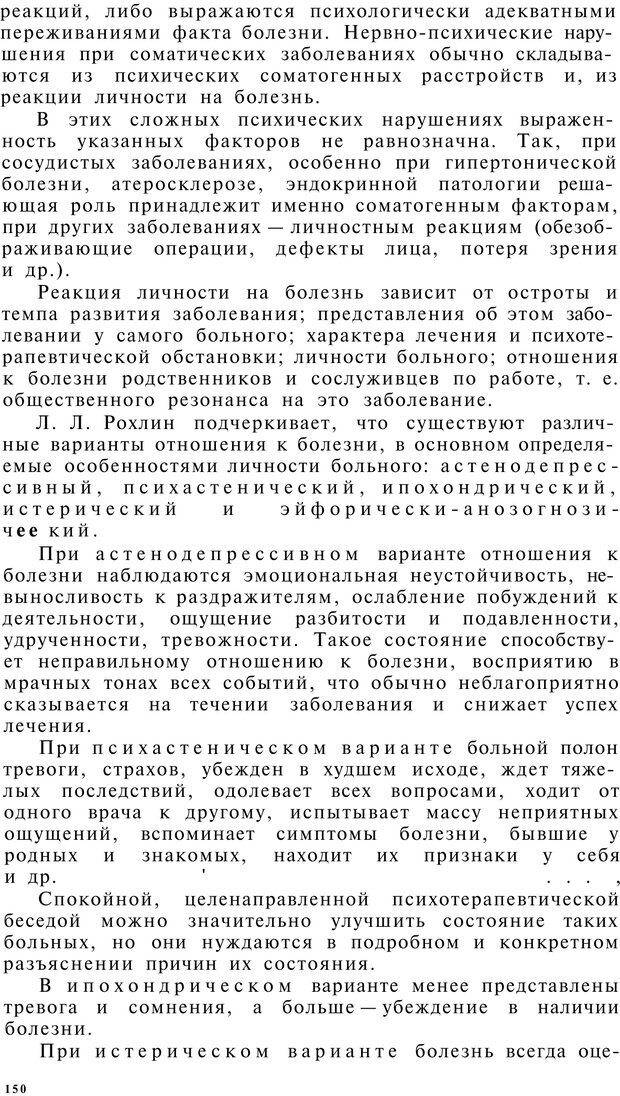 PDF. Клиническая психология. Лакосина Н. Д. Страница 146. Читать онлайн