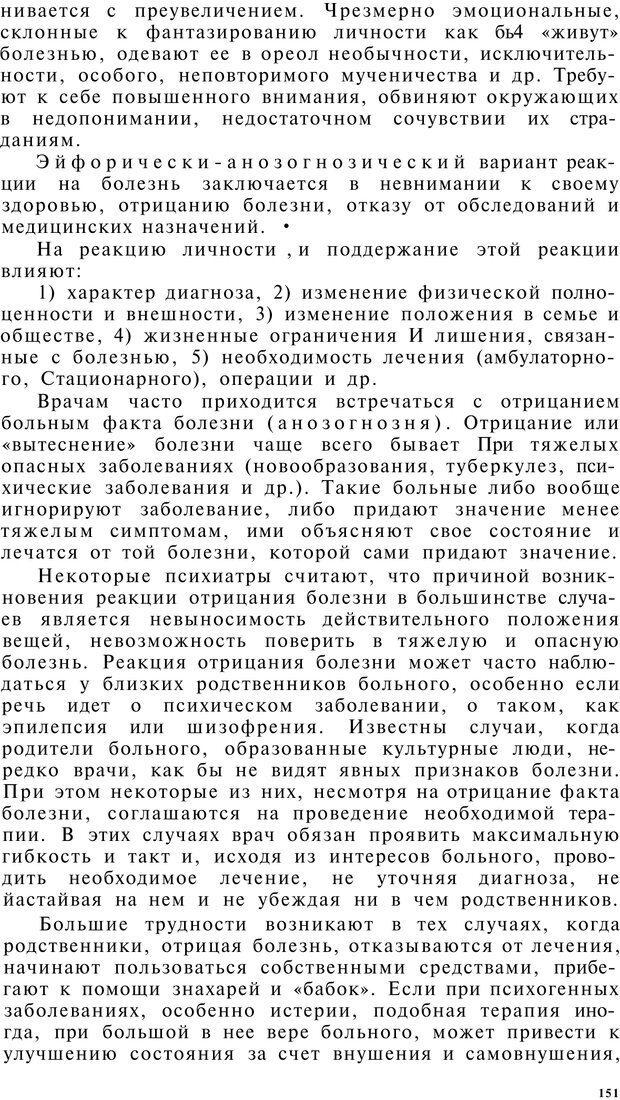 PDF. Клиническая психология. Лакосина Н. Д. Страница 147. Читать онлайн
