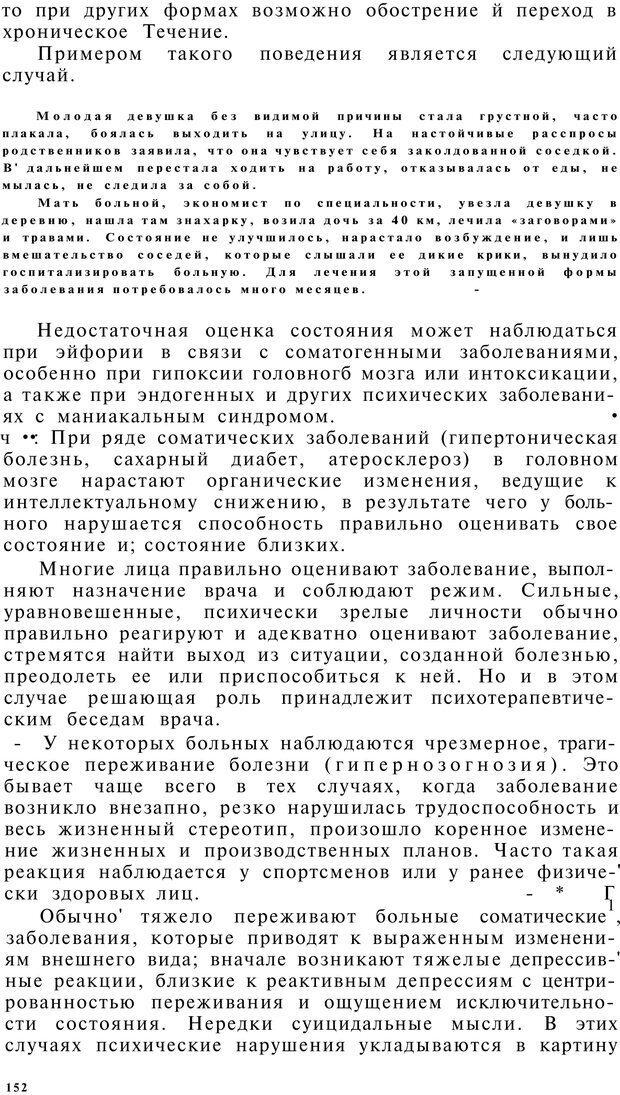 PDF. Клиническая психология. Лакосина Н. Д. Страница 148. Читать онлайн
