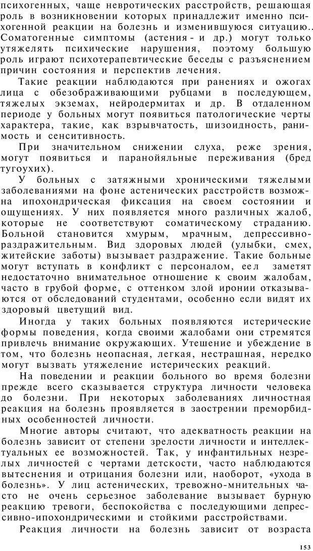 PDF. Клиническая психология. Лакосина Н. Д. Страница 149. Читать онлайн