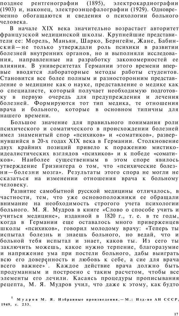 PDF. Клиническая психология. Лакосина Н. Д. Страница 15. Читать онлайн