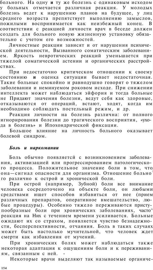 PDF. Клиническая психология. Лакосина Н. Д. Страница 150. Читать онлайн