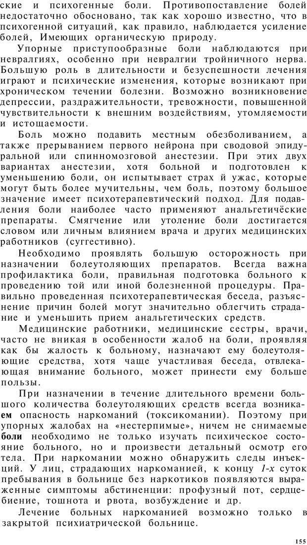 PDF. Клиническая психология. Лакосина Н. Д. Страница 151. Читать онлайн