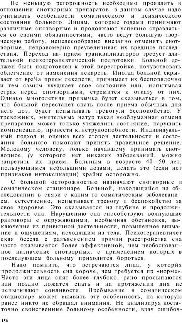 PDF. Клиническая психология. Лакосина Н. Д. Страница 152. Читать онлайн
