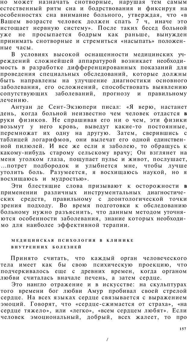 PDF. Клиническая психология. Лакосина Н. Д. Страница 153. Читать онлайн