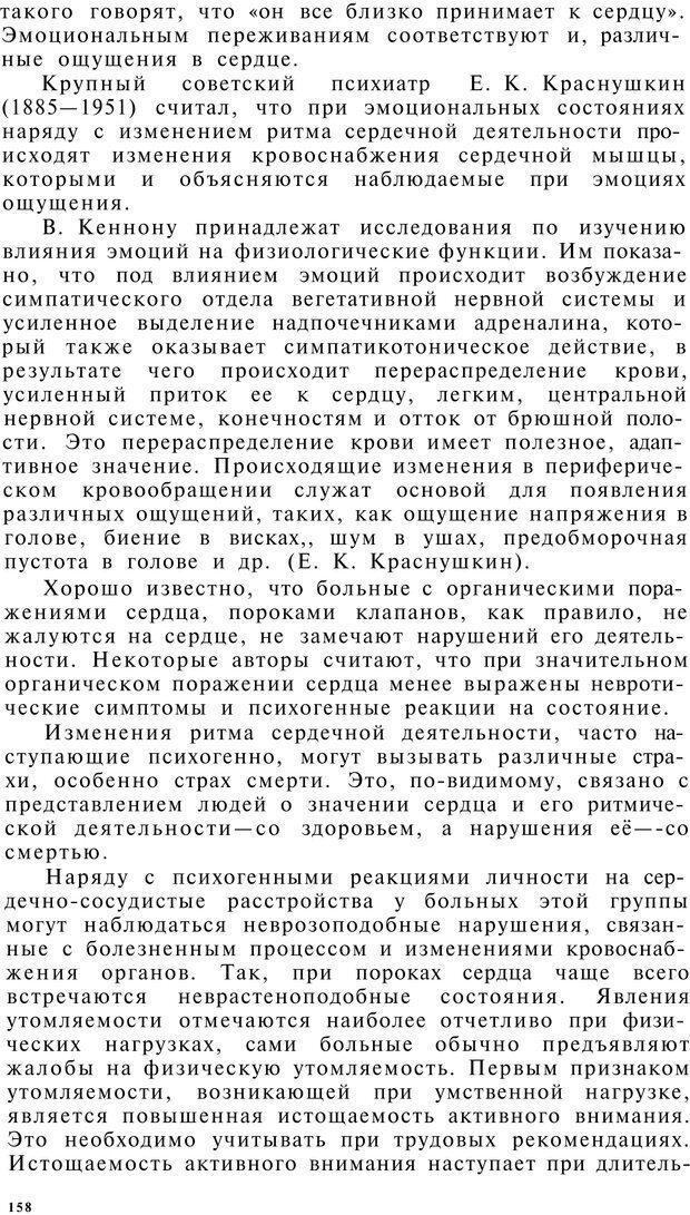 PDF. Клиническая психология. Лакосина Н. Д. Страница 154. Читать онлайн