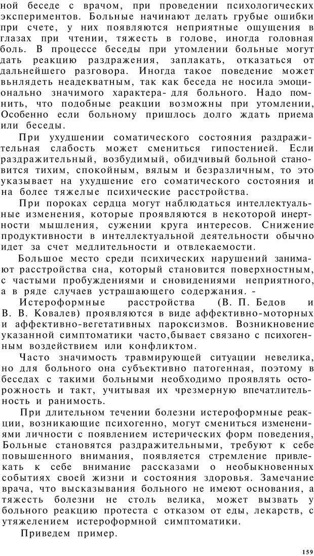 PDF. Клиническая психология. Лакосина Н. Д. Страница 155. Читать онлайн