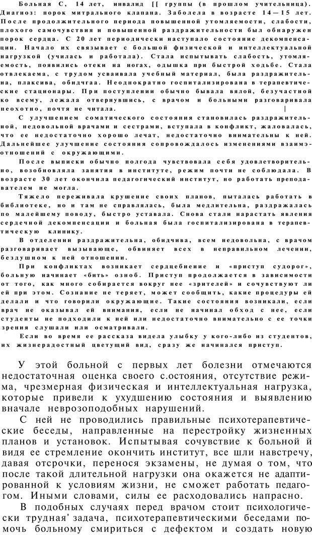 PDF. Клиническая психология. Лакосина Н. Д. Страница 156. Читать онлайн