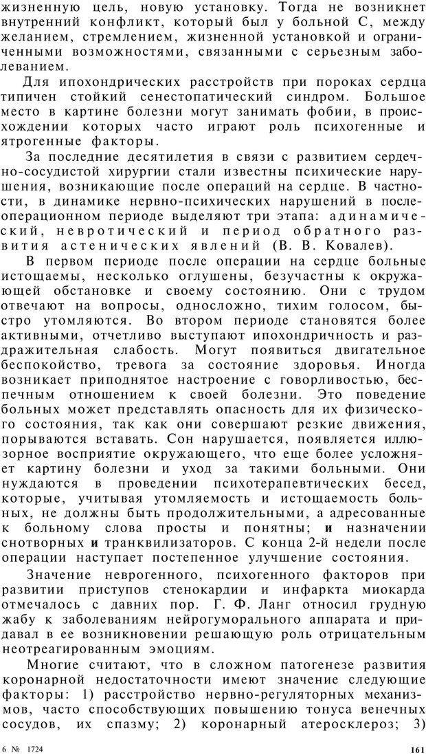 PDF. Клиническая психология. Лакосина Н. Д. Страница 157. Читать онлайн