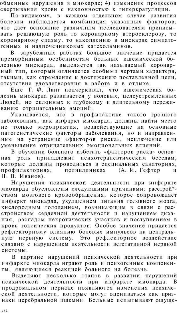 PDF. Клиническая психология. Лакосина Н. Д. Страница 158. Читать онлайн