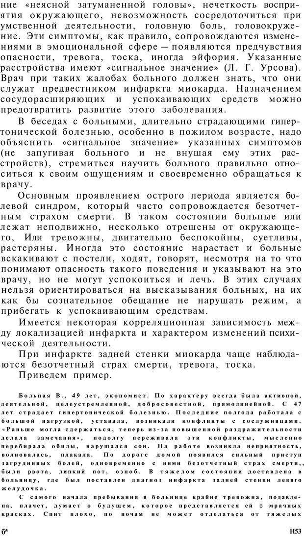 PDF. Клиническая психология. Лакосина Н. Д. Страница 159. Читать онлайн