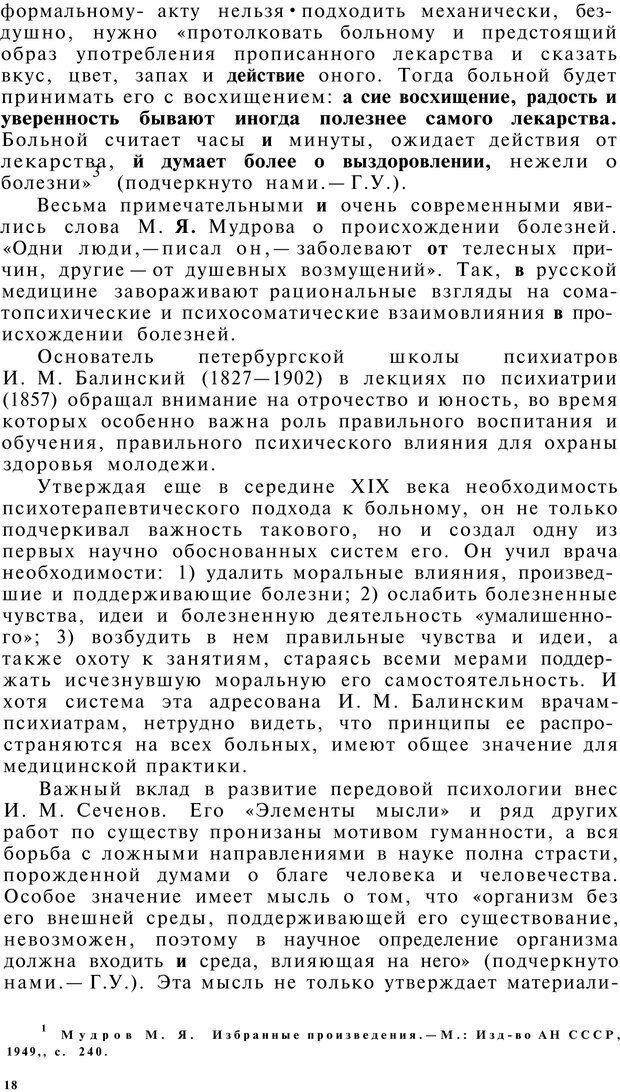PDF. Клиническая психология. Лакосина Н. Д. Страница 16. Читать онлайн
