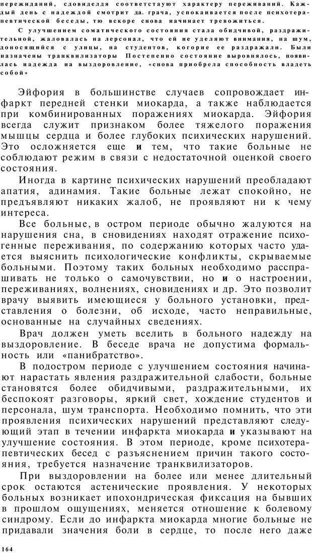 PDF. Клиническая психология. Лакосина Н. Д. Страница 160. Читать онлайн