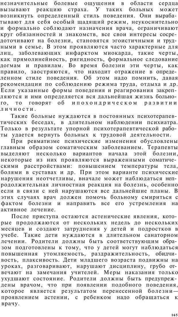 PDF. Клиническая психология. Лакосина Н. Д. Страница 161. Читать онлайн