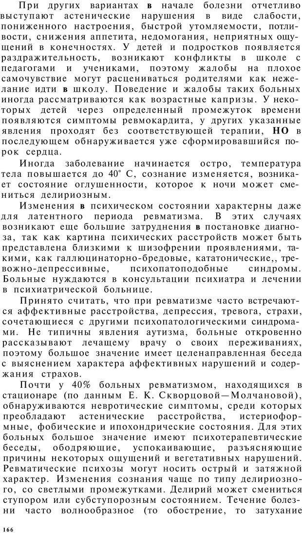 PDF. Клиническая психология. Лакосина Н. Д. Страница 162. Читать онлайн