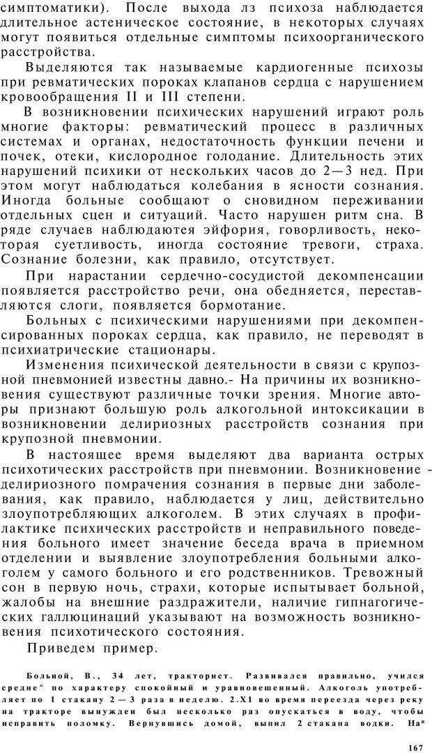 PDF. Клиническая психология. Лакосина Н. Д. Страница 163. Читать онлайн
