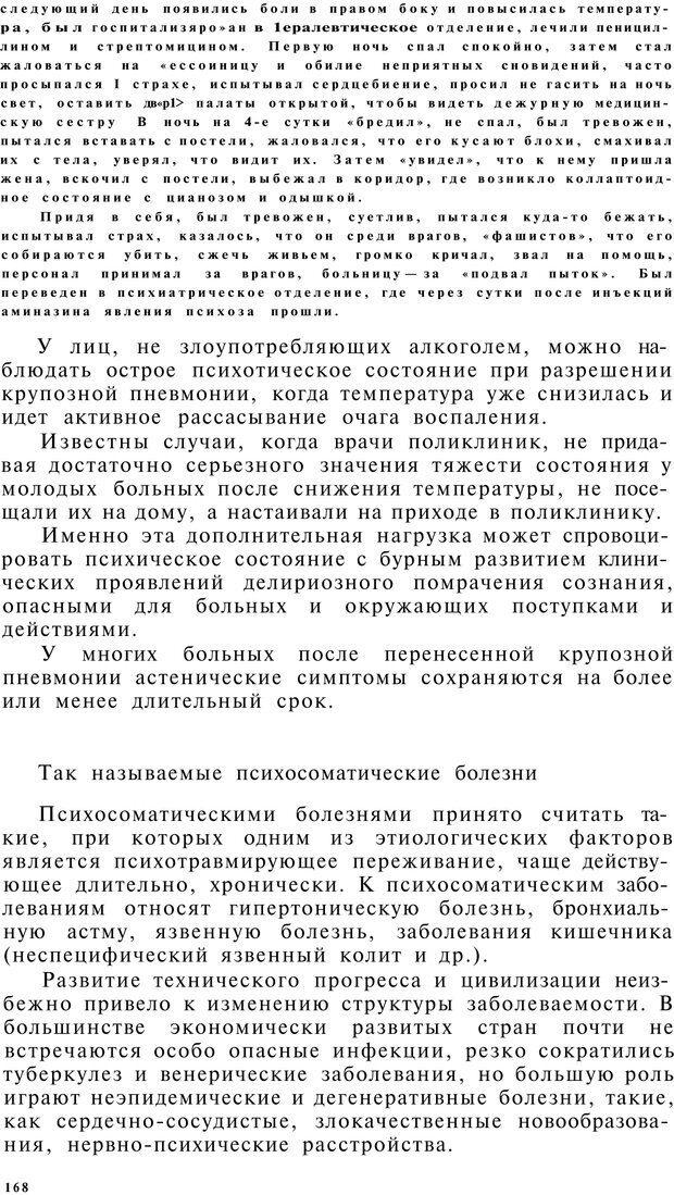 PDF. Клиническая психология. Лакосина Н. Д. Страница 164. Читать онлайн