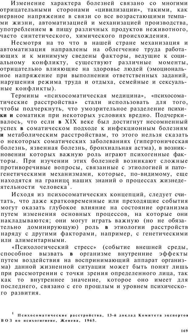 PDF. Клиническая психология. Лакосина Н. Д. Страница 165. Читать онлайн